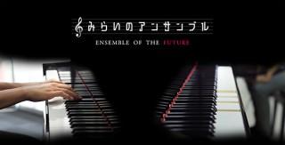 ヤマハ、人間とリアルタイムな合奏ができる「人工知能合奏技術」を10月のイベントで披露