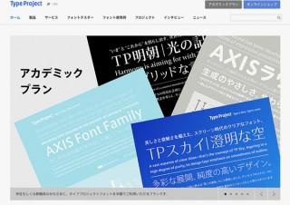 「AXIS Font」などを卒業後もそのまま使えて商用利用もできるアカデミックプランが登場