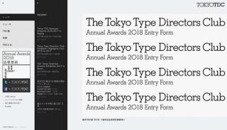 東京タイプディレクターズクラブによる「東京TDC賞 2018」の作品募集
