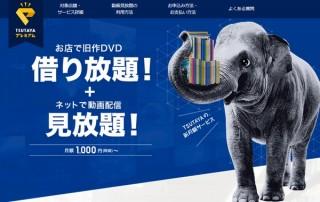 TSUTAYA、1000円で旧作借り放題&Web動画見放題の「TSUTAYAプレミアム」開始