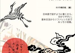 「日本語プログラム言語なでしこ公式バイブル ver1.5対応版 」プレミアムブックス版発売
