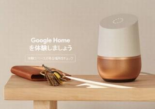 スマートスピーカー「Google Home」本日6日発売。小型の「Mini」は23日