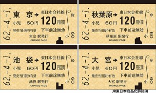 鉄道の切符デザインのノート「きっぷのーと PREMIUM」が登場!硬券の用紙と印刷技術を駆使して開発