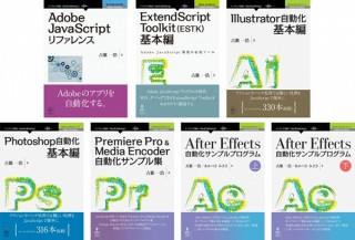書籍「InDesign自動化スクリプトサンプル集」の制作に向けてインプレスR&Dが自動化したい作業を募集