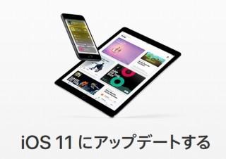 32bitアプリが使えないiOS11へのアプデに注意!iOS 10.33等への署名停止で復元不可に