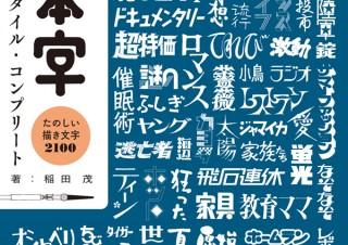 描き文字のバイブル「日本字フリースタイル」が装いあらたに! 大ボリューム&付録付きで再登場