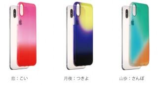 ニデック、iPhoneX用のTPUソフトケース「染~SO・ME~」を発売