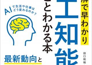 AIの全体像をこの一冊で「最新 図解で早わかり 人工知能がまるごとわかる本」