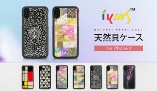 ロア、ikinsブランドによる天然貝を用いた煌びやかなiPhone X用ケースを発売