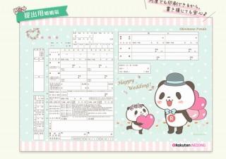人気キャラ・お買いものパンダがオリジナル婚姻届に!楽天ウェディングで無料配布
