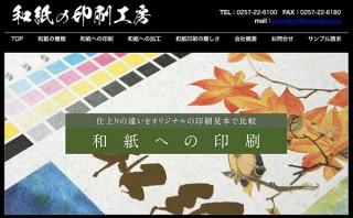 """小竹天瑞堂が和紙印刷の専門サイト「和紙の印刷工房」を公開!海外にもアピールできる""""和""""の魅力を発信"""