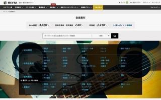ピクスタ、YouTubeでも利用できるBGMや効果音など約8万点の音楽素材の販売を開始