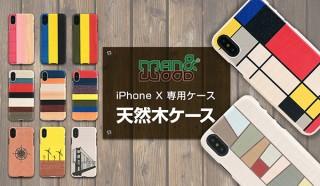 ロア、iPhone X向けにカラフルでおしゃれなデザインの天然木ケースを発売