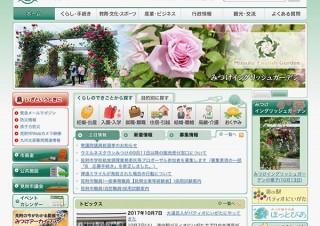 新潟県見附市が市民救命を目的とした「AEDの駅」のロゴマークを募集