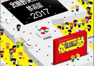 ドットによるART×RPGの世界をテーマとした武蔵野美術大学の芸術祭「ビ×ビット」が開催