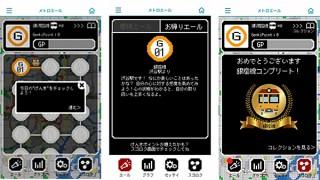 スマートメディカルが東京メトロ利用者向けにメンタルチェックアプリ「メトロエール」をリリース