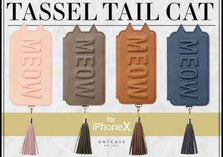 UNICASE、ネコ耳タッセルが付いたiPhoneXケース「MEOW」を発売