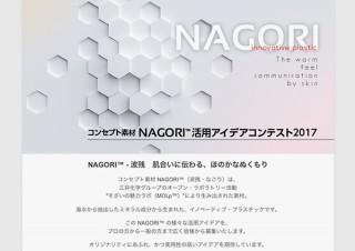 三井化学の「NAGORI」素材の特性を生かしたデザイン提案を募集するコンテストが開始