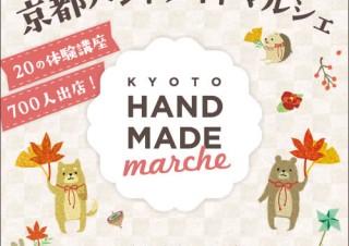 1万点以上の作品や手作りフードが集まる2日間の祭典「京都ハンドメイドマルシェ」