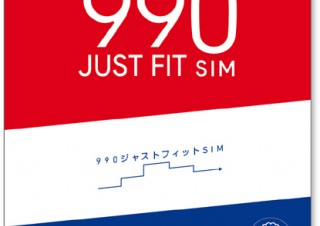 日本通信がソフトバンクのSIMロックiPhoneで使えるSIMを発売、月額990円から