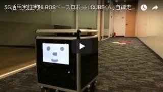 ソフトバンク、ファーウェイとロボットでの5G実証実験で協力。実験にはCUBEくん等使用