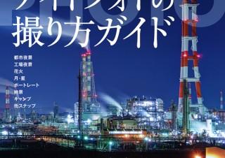 """""""すごい""""夜景が撮れる本「感動!ナイトフォトの撮り方ガイド」発売"""