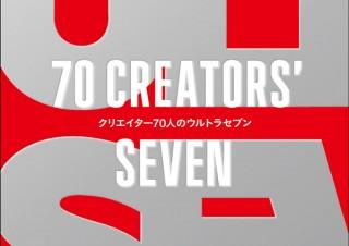 放送開始50周年記念アートブック「70 CREATORS' SEVEN クリエイター70人のウルトラセブン」発売