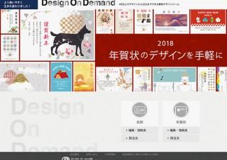 東京カラー印刷の「デザインオンデマンド」がリニューアルして再開!年賀状の手軽なデザインにも対応