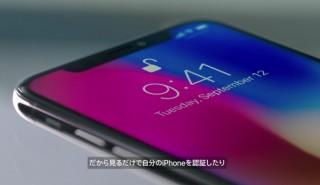 iPhoneXは未完成のテクノロジーか、顔認証突破や寒さでタッチ不良などの報告