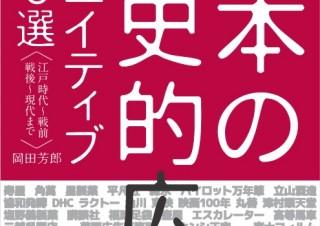 偉人たちが残した最強の広告クリエイティブ「日本の広告クリエイティブ100選」発売