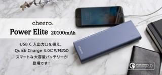 cheero、USB Type-C入出力ポートを搭載したモバイルバッテリーを発売