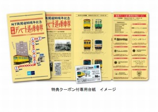 東京メトロ、90周年記念に昭和なデザインで1枚90円の「新春デパート巡り乗車券」発売