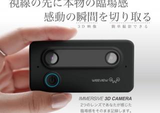 日本トラストテクノロジーから、カードサイズの本格3Dカメラ「WEEVIEW SID 3D Camera」発売決定