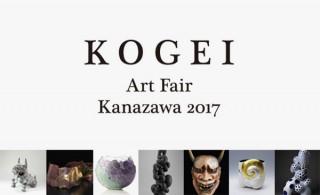 国内外の多くのギャラリーが参加する工芸に特化したアートフェア「KOGEI Art Fair Kanazawa」