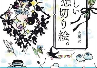 カッター1本で始められる趣味の世界「美しい幻想切り絵。」発売