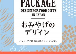 地域の魅力を包みこむ素敵なギフトパッケージのデザイン集「おみやげのデザイン」発売