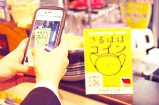 電子地域通貨「さるぼぼコイン」が高山、飛騨、白川村の約100店舗で商用化スタート