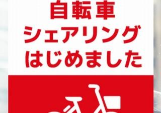 セブンイレブンがシェア自転車の貸出拠点に、Webやアプリで事前予約も可能
