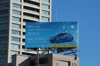 光触媒の特殊コートで「空気をキレイにする看板」が掲出中!トヨタのMIRAIの広告で2018年9月まで