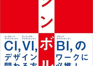 理念とビジョンを形にする「シンボル - アイデンティティを形にするためのヴィジュアルディクショナリー」発売