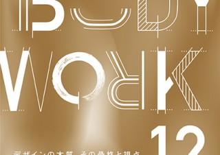 "JAGDA大阪会員それぞれの""今年度のデザイン""を紹介する展覧会「BODY WORK 12」"