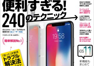 iPhone Xを隅々まで使いこなす「iPhone X便利すぎる! 240のテクニック」発売