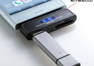 サンワサプライ、USBポートを備えたスマホ用カードリーダー「ADR-CSDUBK」を発売