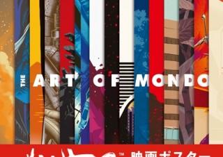 マニア垂涎! もう手に入らない貴重な映画ポスターを一挙掲載した「MONDO 映画ポスターアート集」発売