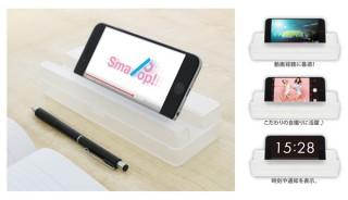 サンスター文具主催「文房具アイデアコンテスト」受賞作より、スマホが立つペンケース「SmaPop」を商品化