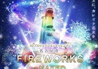 """万華鏡のようなプロジェクショマッピングの""""雪花火""""を打ち上げられる「名古屋港 FIREWORKS」"""