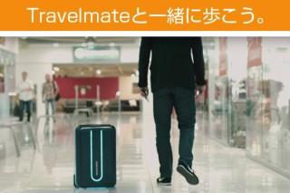 DISCOVER、持ち主の後ろをついてくる完全自律型ロボットスーツケース「TravelMate」発売