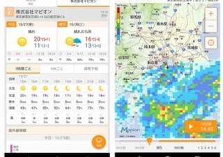 マピオンの極小地域天気予報「超ピンポイント天気」がAndroidに対応