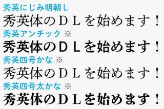 大日本印刷のフォント「秀英体」のTrueType形式でのダウンロード販売がスタート