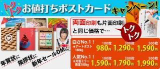 年賀状やポストカードの両面印刷が片面印刷と同じ価格になるキャンペーンを東京カラー印刷が展開中!